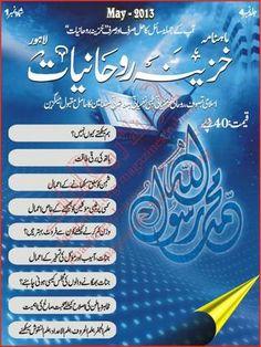 Cover of khazina e ruhaniyaat may Free Pdf Books, Free Ebooks, Certificate Border, Allah, Books To Read, Self, Construction, Magazine, Cars