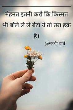Top love kismat quotes in hindi - hindi quotes Motivational Thoughts In Hindi, Uplifting Quotes, Inspirational Quotes, Hindi Quotes Images, Hindi Quotes On Life, Desi Quotes, Marathi Quotes, Gujarati Quotes, Punjabi Quotes