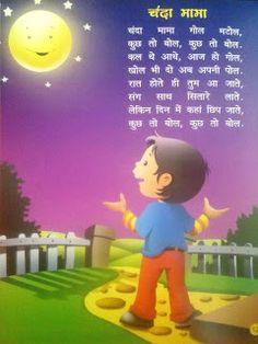 Hindi Nursery Songs for Children: CHANDA MAAMA Hindi Rhymes For Kids, Hindi Poems For Kids, Kids Poems, Rhymes For Kindergarten, Preschool Poems, Kindergarten Worksheets, Nursery Poem, Nursery Rhymes Songs, Childhood Poem
