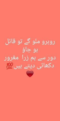 Broken Love Quotes, Love Quotes In Urdu, Funny Quotes In Urdu, Hindi Quotes Images, All Quotes, Motivational Quotes, Words Hurt Quotes, True Feelings Quotes, Reality Quotes