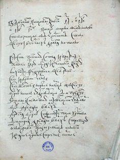 skoropis XVII в