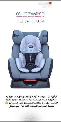 Pin By Fatima Tawfiq On تربية ومنتجات اطفال Baby Car Seats Car Seats Baby Car