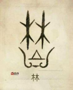 """林姓圖騰,林姓是東夷一支稱林方,南遷後稱""""郴""""。林義與曹近似,""""木""""是建木,也就是天桿圭表,又名扶桑、扶木。二建木並立為林。""""林""""下為天齊壇台(漸台)。林姓是風姓別支,又作梵。商末比干之子避難長林山得姓。 Deathly Hallows Tattoo, Feng Shui, Triangle, Calligraphy, Tattoos, Chinese, Design, Sexy, Google"""
