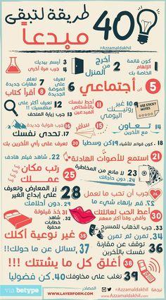 40 #طريقة لتكون مبدعا #تنمية_بشرية #نصائح #أفكار #الابداع