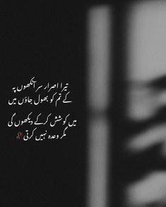 Quotes Deep Feelings, Poetry Feelings, Best Urdu Poetry Images, Love Poetry Urdu, Romantic Poetry, Romantic Love Quotes, Mohsin Naqvi Poetry, Broken Love Quotes, Ghalib Poetry