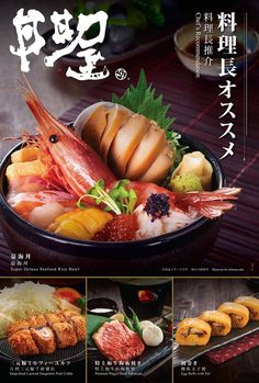 Pizza Menu Design, Food Graphic Design, Food Menu Design, Food Poster Design, Restaurant Menu Design, Restaurant Recipes, Brochure Food, Japanese Menu, Dinner Menu