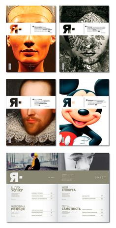 Layout using censored black bar over the eyes of well-known artworks / R