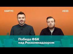 Победа ФБК над Роскомнадзором
