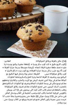 مافن برقائق الشوكولا Chocolate Chip Cake, Arabic Food, Sweet Recipes, Muffins, Food And Drink, Sweets, Bread, Cooking, Breakfast