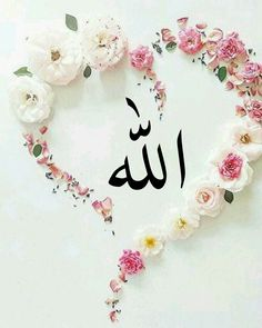 Beautiful Names Of Allah, Beautiful Islamic Quotes, Beautiful Arabic Words, Muslim Images, Islamic Images, Islamic Pictures, Quran Wallpaper, Islamic Quotes Wallpaper, Love In Islam