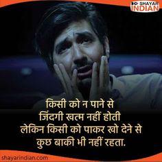 Shayari Status, Shayari In Hindi, Jokes In Hindi, Motivational Quotes In Hindi, Hindi Quotes, Inspirational Quotes, Potato Face Mask, Alphabet Images, Death Quotes