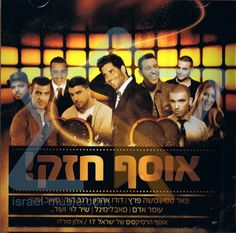Israel Remix Collection Vol. 17 by Alon Mordo