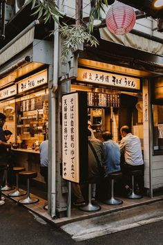 Breaking Down Dining in Japan - Bon Traveler - Looking to improve your travel photography? I've spent the last 5 years shooting photos in exotic locations around the world, and these are my favorite travel photography tips. Travel Photography Inspiration, Photography Tips, Japan Travel Photography, Street Photography, Improve Photography, Photography Aesthetic, Aesthetic Japan, Japanese Aesthetic, City Aesthetic