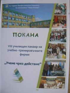 "ПГИ ""Иван Илиев"" проведе своя ежегоден панаир на учебно-тренировъчните фирми | Марихуана БГ"
