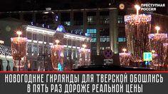 Новогодние гирлянды для Тверской обошлись в пять раз дороже реальной цены