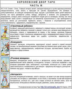 Психофизическая система Таро (в картинках) | 17 photos