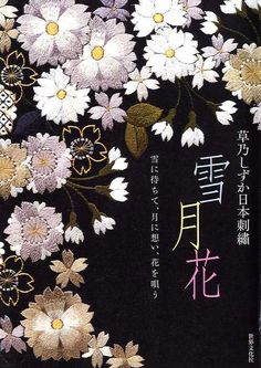 Shizuka Kusano's Traditional Japanese Embroidery by pomadour24, ¥2640