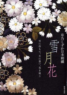 Shizuka Kusano's Traditional Japanese Embroidery Designs - Japanese Book