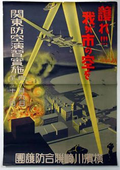「空襲 ポスター」の画像検索結果