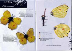 Pin by Татьяна Мариненко on вконтакте Beaded Flowers Patterns, Beaded Jewelry Patterns, Seed Bead Crafts, Beaded Crafts, Paper Weaving, Bead Weaving, Beading Projects, Beading Tutorials, Peyote Patterns