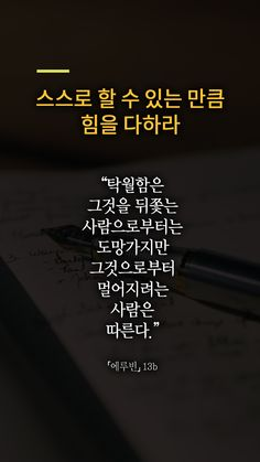 인생을 바꿀 탈무드 명언 14선 Korean Quotes, Life Words, Idioms, Business Planning, Famous Quotes, Proverbs, Cool Words, Life Hacks, Communication