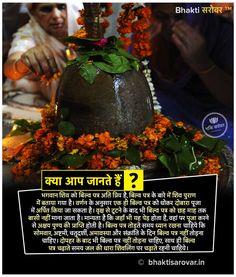 ॐ नमः शिवाय 🌿 🙏 #Sawan2021 #Sawan #SawanSomwar #Shivlinga #BhaktiSarovar Mahakal Shiva, Lord Shiva, Shiv Tandav, Hindu Quotes, Geeta Quotes, Lucky Symbols, Success Mantra, Om Namah Shivay, India Facts