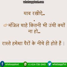 Aaj ka Hindi Suvichar in Image - WhatsApp Text | Jokes | SMS | Hindi | Indian
