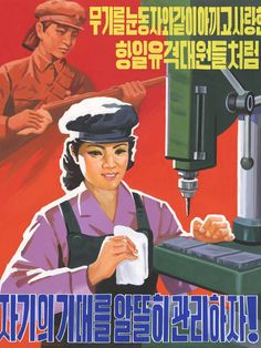 Art of the state: Pyongyang propaganda posters to be exhibited in China - News - Art - The Independent North Korea Tour, Thermal Power Station, Chinese Posters, Propaganda Art, Political Art, Powerful Images, Korean Art, Comic Styles, Arts And Entertainment