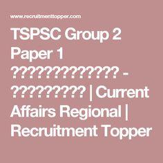 TSPSC Group 2 Paper 1 వర్తమానాంశాలు - ప్రాంతీయం   Current Affairs Regional   Recruitment Topper