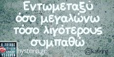 Greek, Mindfulness, Words, Funny, Funny Parenting, Greece, Consciousness, Hilarious, Horse