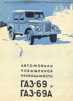 Запорожец Heritage Vintage Advertisements, Vintage Ads, Vintage Posters, My Dream Car, Dream Cars, Pixar Quotes, Car Posters, Car Advertising, Car Drawings