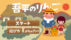 Android apps Gohei's Apple Android apli Google Play