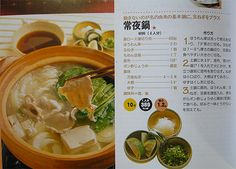 recipe for Japanese #hotpot #food #yummy full story on the blog-> http://lazuli-in-paradise.com/2012/12/476