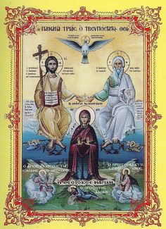 Mary Magdalene And Jesus, Jesus Wallpaper, Byzantine Icons, Orthodox Christianity, Jesus Pictures, Catholic Art, Orthodox Icons, Christian Art, Heavenly Father