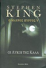 Οι λύκοι της Κάλα (Ο μαύρος πύργος, #5)