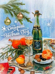 Анимация: Старый Новый год! Застольная из категории Новогодние и Рождественские открытки