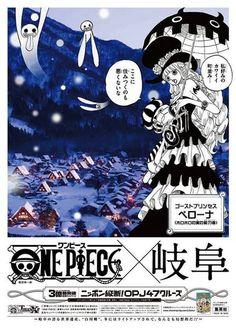 One Piece 岐阜:ペローナ
