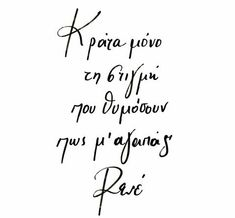 Couple Quotes, Movie Quotes, I Still Miss You, Feeling Loved Quotes, Love Hurts, Greek Quotes, Sign I, Sign Quotes, True Words