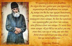 Αξίζει η προσευχή αυτή είναι που βοηθάει και την ψυχή μας..... Christian Faith, Pray, Believe, Poetry, Greek Quotes, Baseball Cards, Books, Saints, Libros