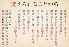さぁ、考えよう! Let's think! – 1Day BLOG~1日ひとつの学びで、ネットで稼ぐ~ Japanese Quotes, Japanese Phrases, Wise Quotes, Famous Quotes, General Quotes, Spiritual Messages, Life Words, Couple Quotes, Study Motivation
