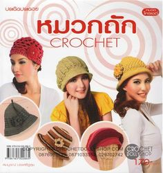 MAGAZINE: Beautiful hats & beret crochet for girls ♥LCB♥ with diagrams. A must to save in your files if you like it.