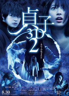 映画『貞子3D2』 (C) 2013『貞子3D2』製作委員会