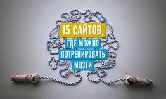 15сайтов, где можно потренировать мозги