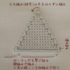 【編み図】ガーランド 細編みで編む三角形 の画像 かぎ編みで雑貨を作るひとhime*himaのブログ