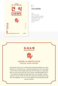 텐바이텐 10X10 : 컬쳐스테이션 - 간식 다이어트 Page Design, Book Design, Web Design, Graphic Design, Portfolio Layout, Advertising Design, Editorial Design, Banner Design, Print Design