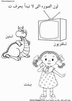 روضة العلم للاطفال: مراجعة حروف الهجاء Arabic Alphabet Letters, Arabic Alphabet For Kids, Preschool Learning, Preschool Crafts, Teaching, Arabic Lessons, Arabic Language, Alphabet Worksheets, Learning Arabic