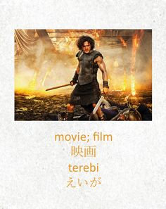 movie, film - eiga