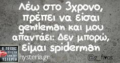 Collection funny pictures (more 450 pics) for December 2016 Funny Greek Quotes, Greek Memes, Funny Picture Quotes, Sarcastic Quotes, Funny Images, Funny Photos, Favorite Quotes, Best Quotes, Funny Statuses