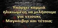 Funny Quotes, Humor, Greek, Funny Phrases, Funny Things, Funny Qoutes, Humour, Funny Photos