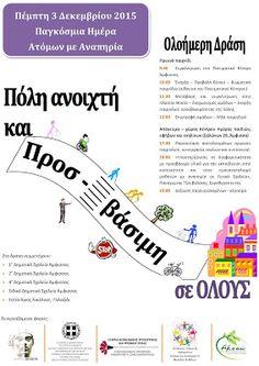 Η ΕΚΨ&ΨΥ - Δομή Φωκίδας γιορτάζει την Παγκόσμια Ημέρα Ατόμων με Αναπηρία - ΡΟΥΜΕΛΗ - ΣΤΕΡΕΑ ΕΛΛΑΔΑ